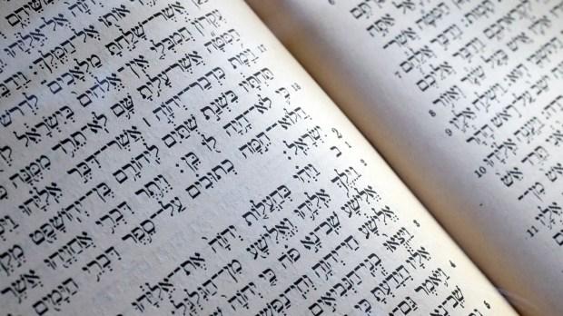 BIBLE HEBREW